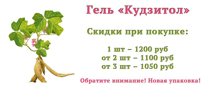 Кудзитол
